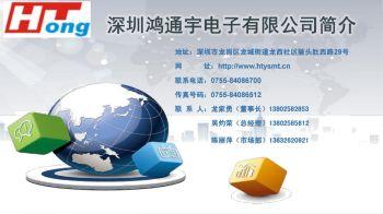 深圳市鸿通宇电子有限公司电子画册