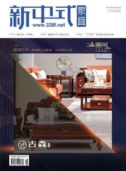 """崛起的""""后浪""""力量 全新定义新中式红木展-《新中式家具》杂志"""