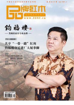 《品牌红木》杂志11月刊上线
