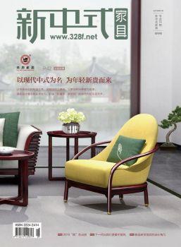 《新中式家具》创刊号首发!电子画册