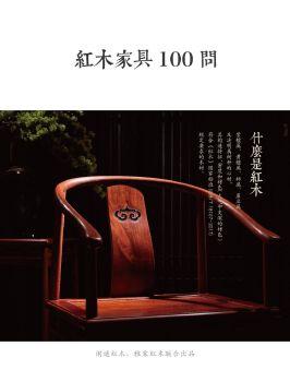 红木家具100问电子画册