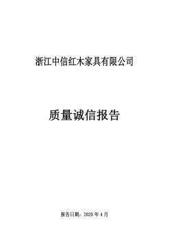 中信红木质量诚信报告电子画册