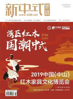 国潮来袭,新中式红木品牌哪些值得关注?《新中式家具》新刊出炉电子画册