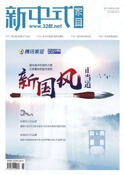 《新中式家具》第三期上线 - 领略新国风电子画册