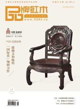 《品牌红木》杂志5月刊出炉!这里有你想要的加盟品牌!