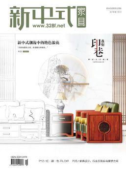新中式潮流大赏!《新中式家具》7月刊上线