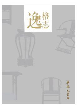 逸格志-鲁班木艺刊物