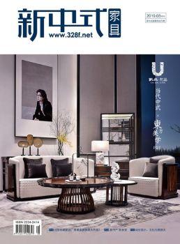 《新中式家具》第二期暖春绽放!电子画册