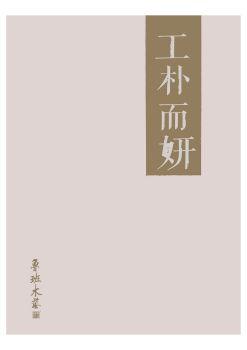 工朴而妍-鲁班木艺刊物
