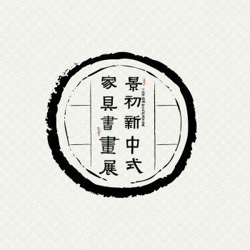 景初新中式家具书画作品集电子画册
