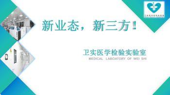 卫实医学检验实验室电子宣传册