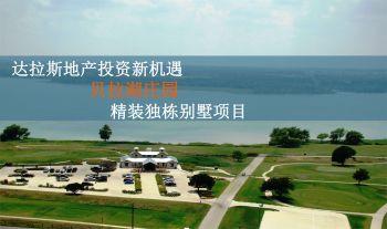 达拉斯贝拉湖庄园独栋别墅电子宣传册