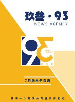 93电子杂志第二期