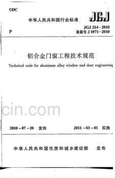 新版《铝合金门窗工程技术规范》JGJ214-2010电子画册
