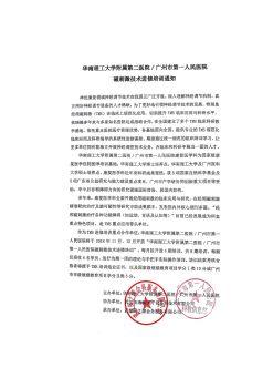 华南理工大学附属第二医院/广州市第一人民医院TMS基地进修(通知)电子书