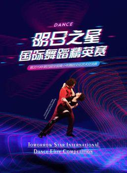 2019明日之星国际舞蹈精英赛电子秩序册电子画册