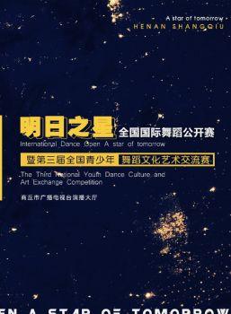 第三届明日之星全国国际舞蹈公开赛电子画册