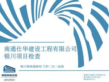 南通仕华建设工程有限公司银川项目检查电子画册