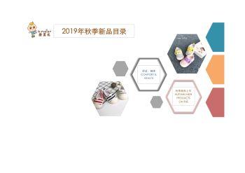 康美儿2019年秋季新品目录 电子杂志制作软件