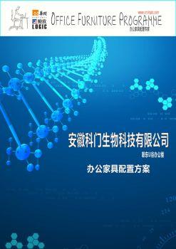科门生物科技--华润电子画册