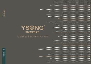 绎尚巴伦电子图册—新中式/简欧,电子画册期刊阅读发布