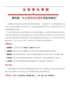 2017年清北考前冲刺简章