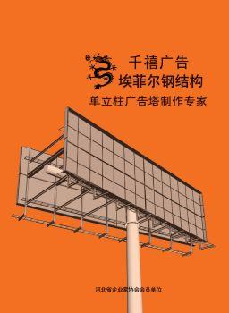 千禧广告宣传册