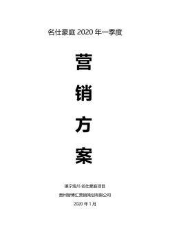 渝川·名仕豪庭2020年第一季度营销方案电子刊物