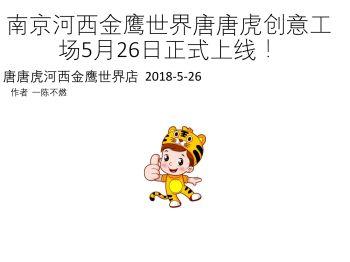 河西金鹰世界唐唐虎创意工场5月26日上线啦电子画册