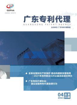2021 广东专利代理第一期电子宣传册