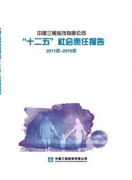"""中建深圳装饰""""十二五""""社会责任报告电子宣传册"""