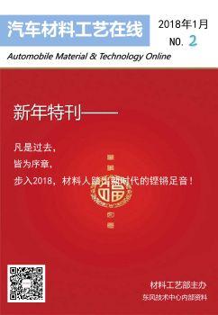 《汽车材料工艺在线》新年特刊