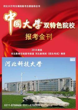 中国大学双特色院校报考金刊电子书