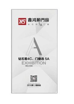 鑫鸿顺门窗活动价目表电子画册