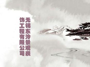 无锡东泠景观装饰电子刊物