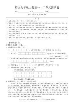 2021秋同步经典学案-语文九年级全一册测试卷电子书