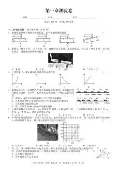 2021秋同步经典学案-物理八年级上册测验卷电子书