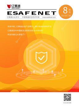 《亿赛通八月刊》推陈出新,独家分享第一手国内安全快讯