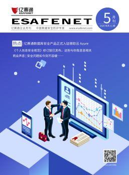 《亿赛通五月刊》一览信息安全行业新动态