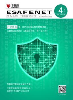 《亿赛通四月刊》带你抢先查看网络安全新亮点