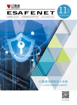 """《亿赛通十一月刊》独家专享""""数据安全防护秘籍"""""""