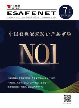 《亿赛通七月刊》闪耀登场,独家解析国内数据泄露防护产品市场最新动态