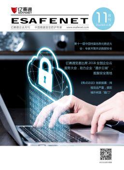 企业上云数据安全不容忽视,《亿赛通十一月刊》全新上线,3D电子期刊报刊阅读发布