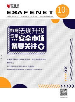 信息安全保护已成大势,《亿赛通十月刊》干货来袭
