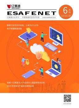 《亿赛通六月刊》新鲜出炉,带你回顾安全行业大事件