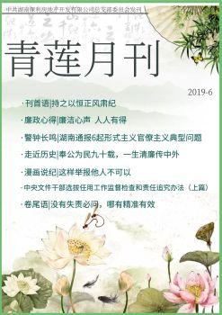 青莲月刊-6 电子书制作软件