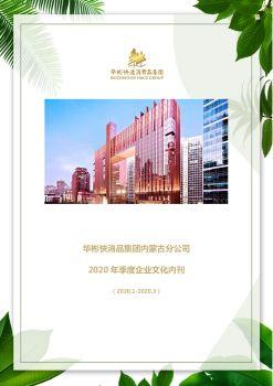 華彬快消品集團內蒙古分公司2020年季度企業文化內刊