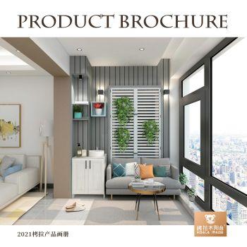 2021栲拉木阳台产品画册 电子书制作软件