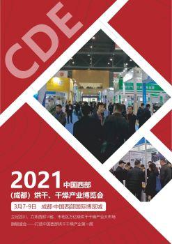 2021中国西部(成都)烘干、干燥产业博览会【高木好13660126233】电子刊物