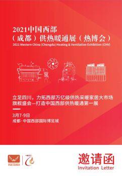 2021中国西部(成都)供热暖通展【高木好13660126233】电子书